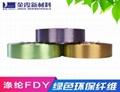 生產供應30D/12F扁平亮光滌綸色絲顏色80種 6