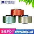 Supply polyester colored yarn