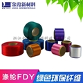 Polyester colored yarn for Zhangjiagang fancy yarn 4