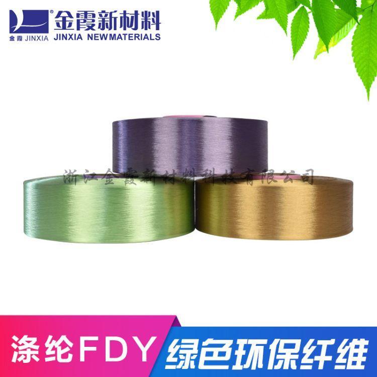 各類家紡用環保阻燃滌綸色絲 5