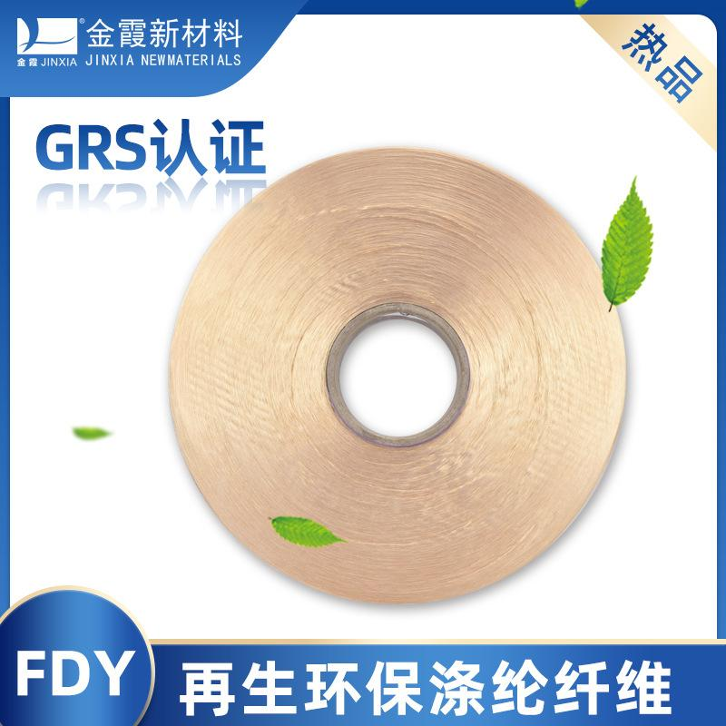 Environmentally friendly recycled polyester colored yarn from 50D to 1000D 3