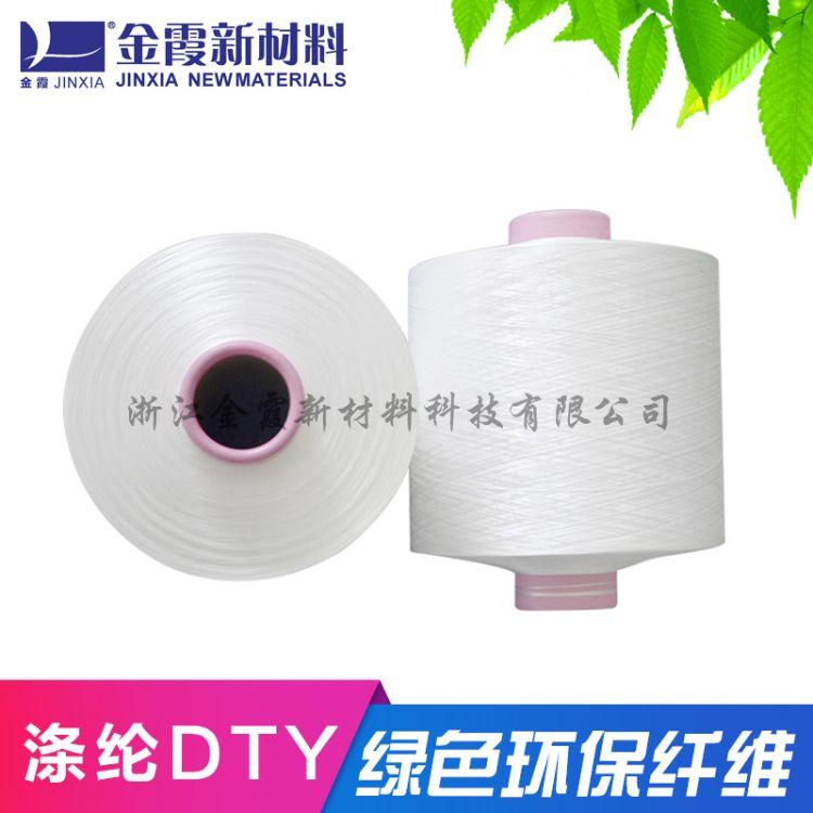 Environmentally friendly recycled polyester colored yarn from 50D to 1000D 4