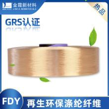 Environmentally friendly recycled polyester colored yarn from 50D to 1000D 6