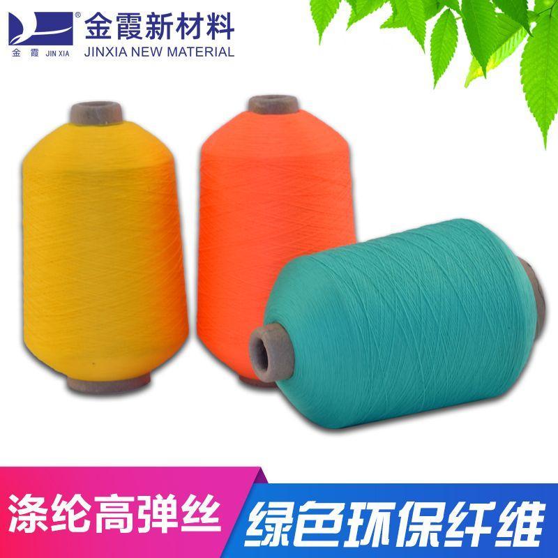 高品質高彈滌綸色絲70D 2