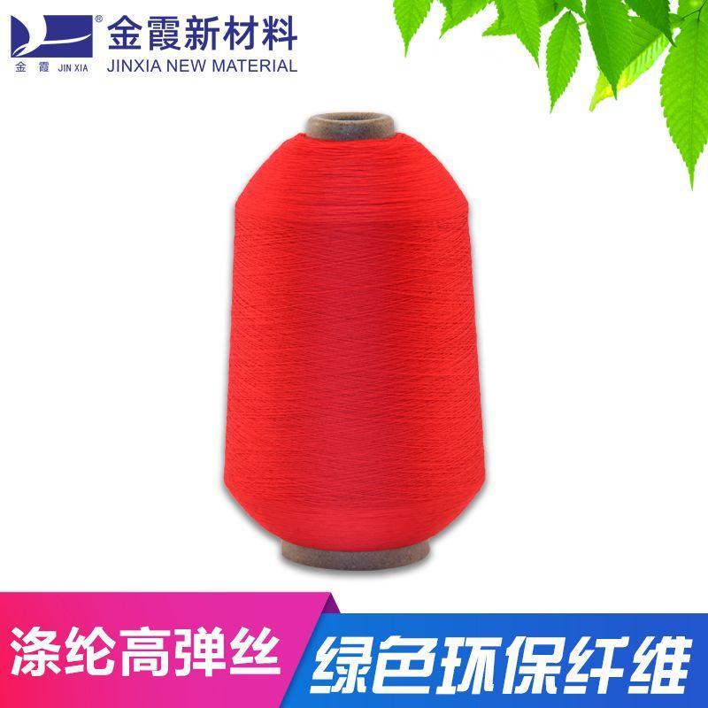 高品質高彈滌綸色絲70D 3