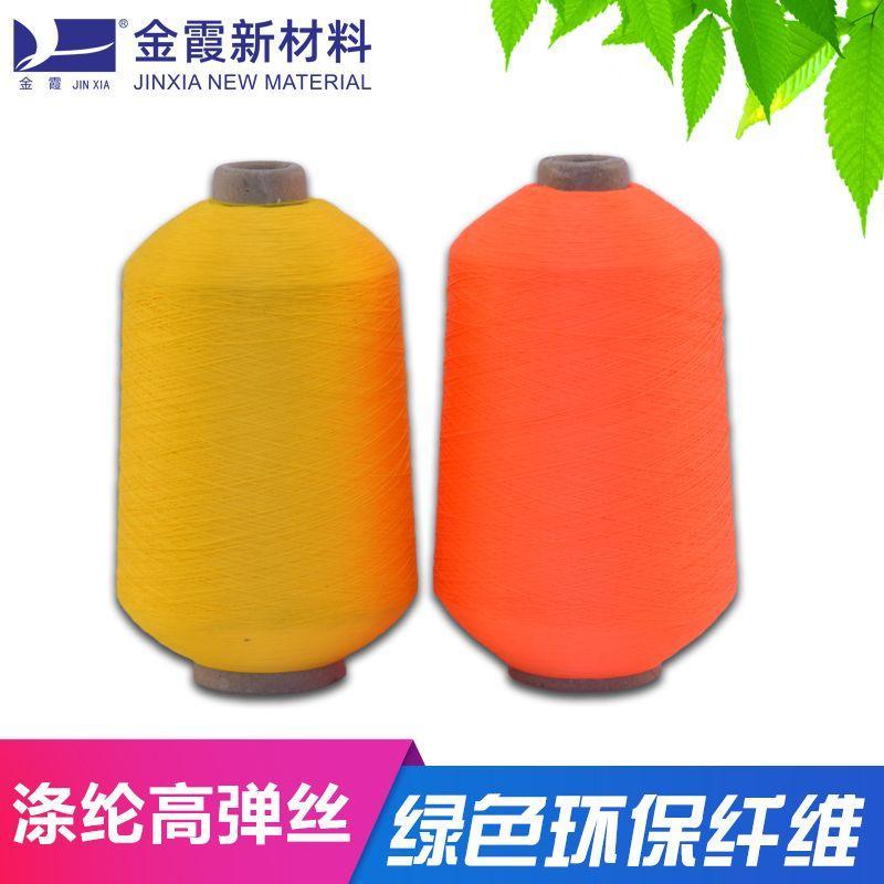 High elastic yarn 70D/2