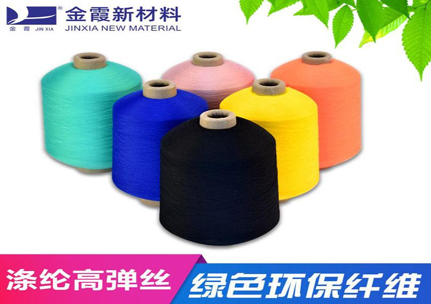 Tailor-made personalized polyester colored silk fiber 4