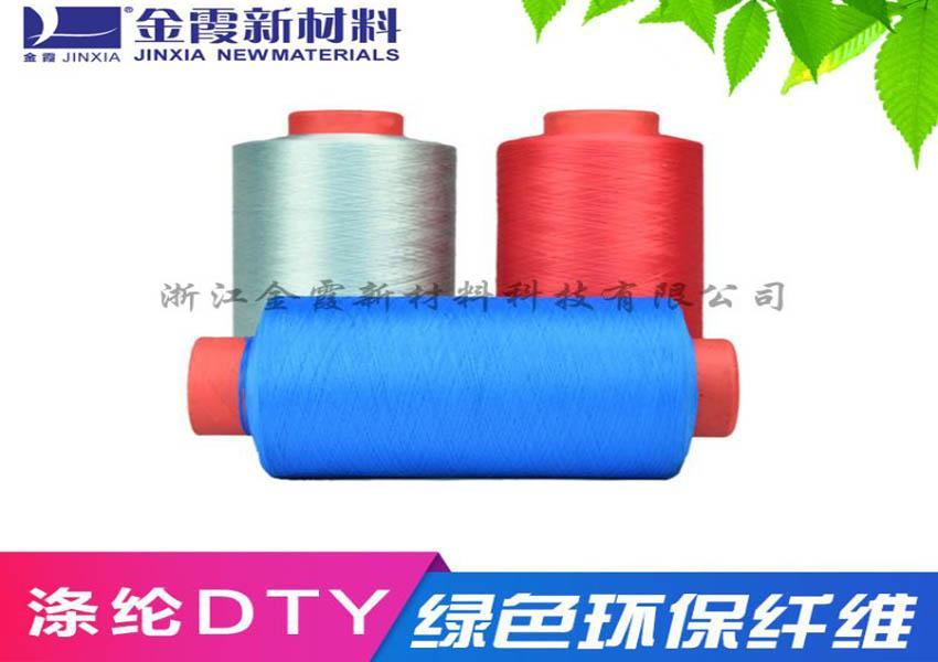 Tailor-made personalized polyester colored silk fiber 6