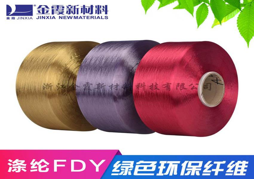 Tailor-made personalized polyester colored silk fiber 9