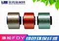 150D/48F 大有光涤纶色丝_有色涤纶丝FDY