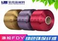 150D/48F 大有光滌綸色絲_有色滌綸絲FDY 3