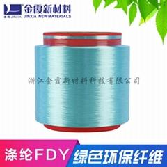 新材料再生環保纖維_再生滌綸長絲_再生滌綸有色絲生產廠家