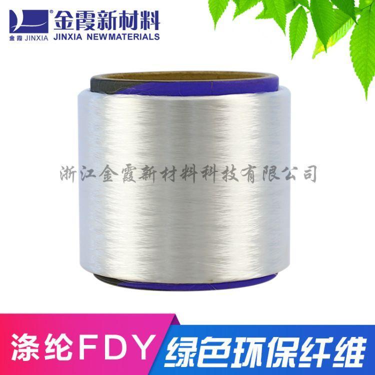 银抗菌(抑菌)涤纶丝