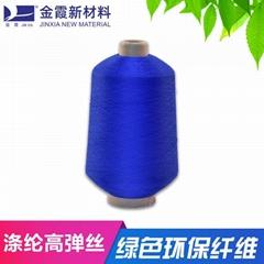 Flame retardant antistatic covered yarn