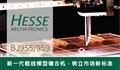 英展供应德国HESSE全新升级