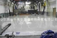 供应地面找平材料水泥自流平砂浆