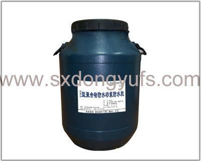 E型防水砂浆防水胶 1