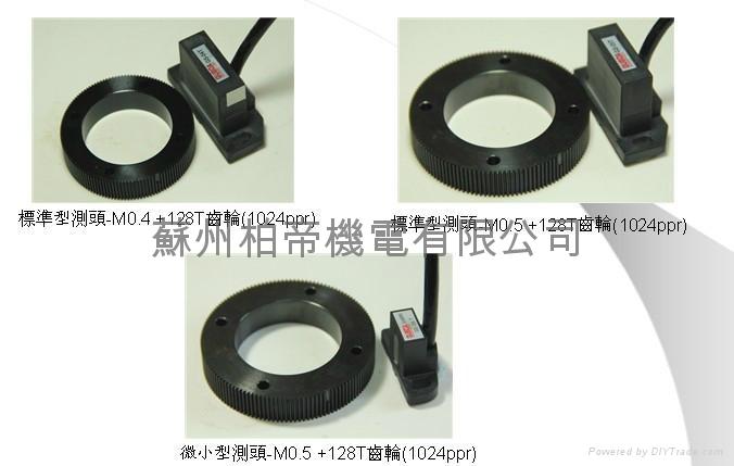 旋转增量磁感应式编码器 1