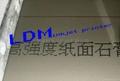 石膏板专用大字符喷码机