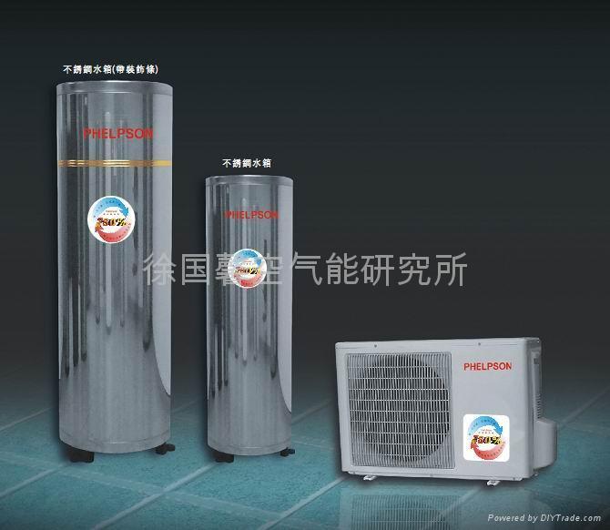 空气能热水器PHWH024A(不锈钢) 1