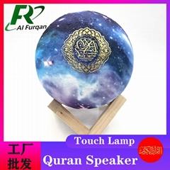 Muslim Quran starry sky