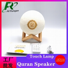 Muslim Quran Moon Colorful Bluetooth Speaker Light