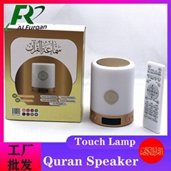 Colorful LED touch lights have screen Quran Bluetooth audio