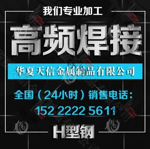 High Frequency Welding H-beam Huaxia Xin