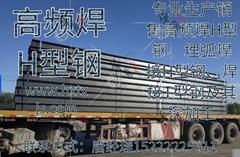 Tianjin High Frequency Welding H-beam Factory