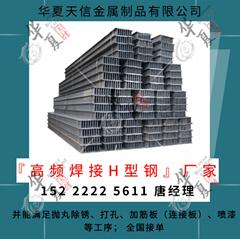 High Frequency Welding H-beam Factory Tianjin