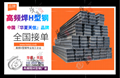 Manufacturer of High Frequency H-beam