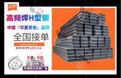 輕型焊接高頻H型鋼加工廠家