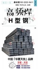 Tianjin High Frequency Welding H-beam Processing Huatianxin