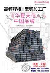 高频焊接h型钢檩条华夏天信厂家