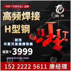熱鍍鋅高頻焊h型鋼廠家高頻焊接h型鋼華夏天信