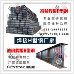 供应高频焊接H型钢厂家华夏天信