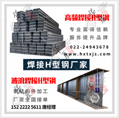 Huaxia Xin, a manufacturer of H-section steel for high frequency welding