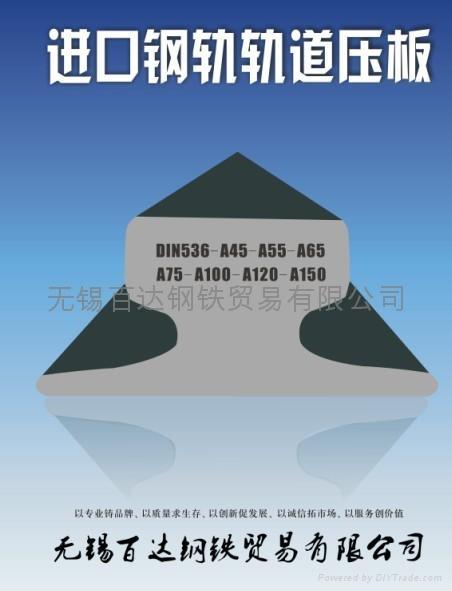 歐洲進口鋼軌DIN536/DIN5901 2