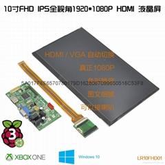 1080P全視角樹莓派10寸IPS液晶屏電腦顯示器DIY套件高清HDMI+VGA