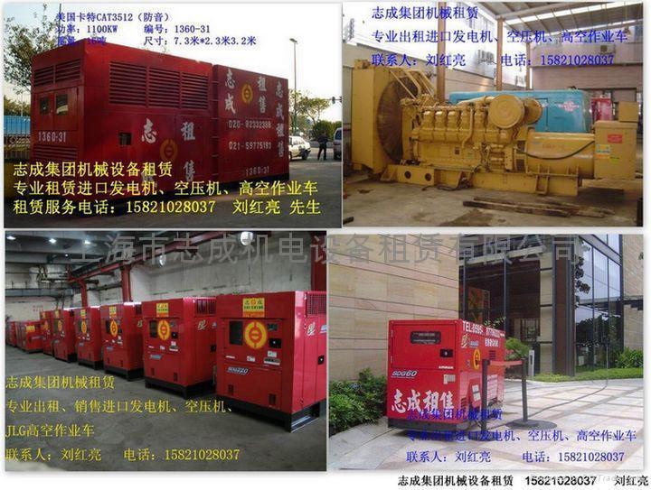 原裝進口低耗油的發電機 1