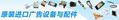 罗兰压电写真机喷头 5