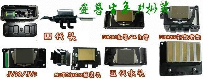 UV平板打印機噴頭 2