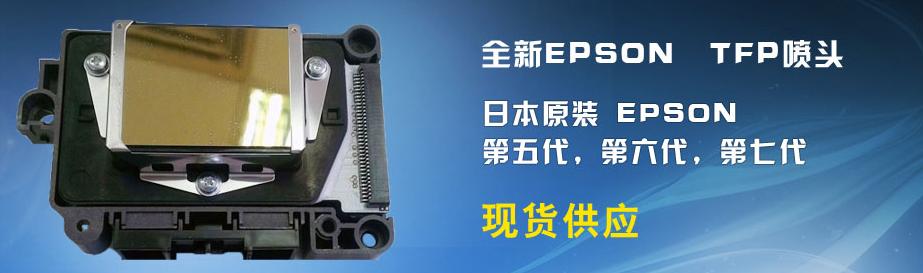 爱普生七代压电喷头 5