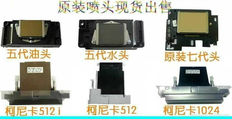Photo machine nozzle 5