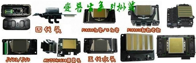 爱普生DX5压电写真机喷头 5