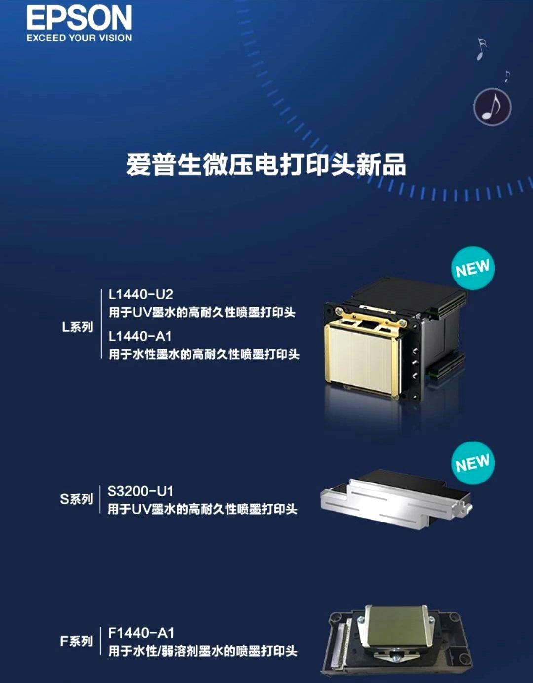 爱普生L1440-U2压电喷头 5