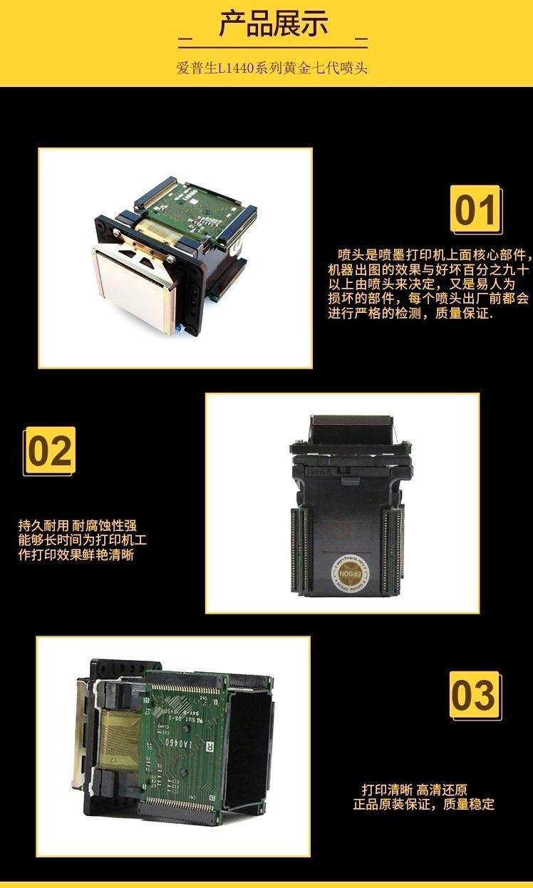 爱普生七代压电写真机喷头 2