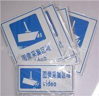 圖像採集區域標誌牌製作批發銷售