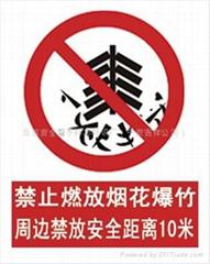 禁放烟花爆竹标识
