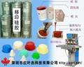 移印硅胶矽胶